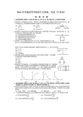 2011江苏高考物理试卷(含参考答案和评分标准).doc