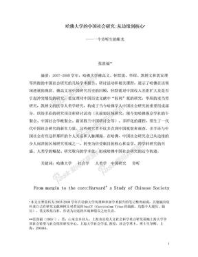 哈佛大学的中国社会研究.doc