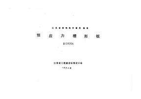 苏G9204 预应力槽形板.pdf