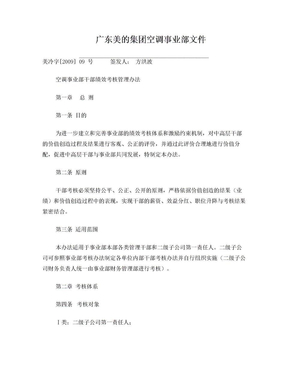 美的集团空调事业部干部绩效考核管理办法.doc