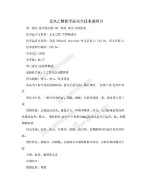 无水乙醇化学品安全技术说明书.doc