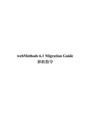 wM61_MigrationGuide 移植指导.doc