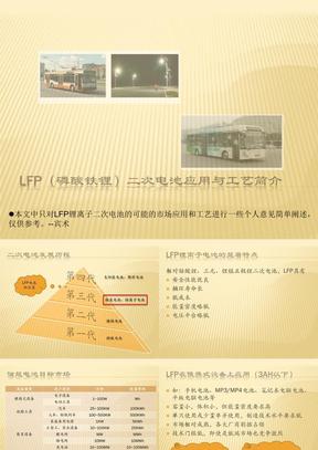 磷酸铁锂二次电池应用与工艺简介.ppt