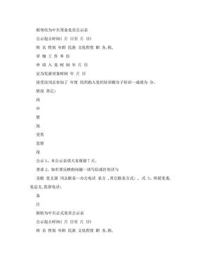 入党公示表 - 拟吸收为中共预备党员公示表.doc