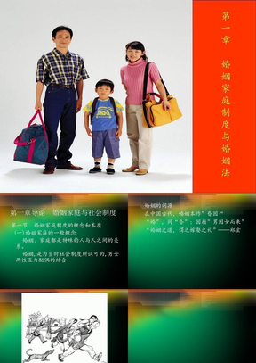 婚姻家庭与婚姻法.ppt