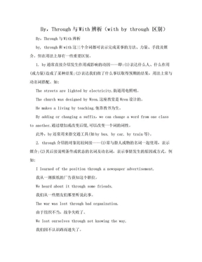 By,Through与With辨析(with by through 区别).doc