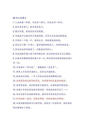 60句人生箴言.doc