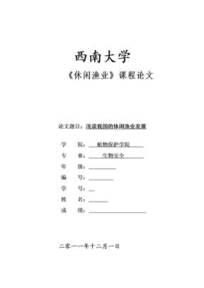 休闲渔业论文.doc