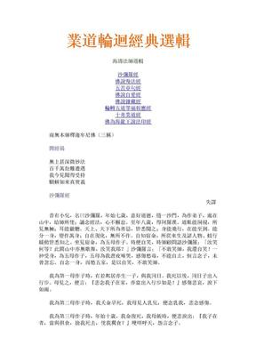 業道輪迴經典選輯-海濤法師選輯.doc