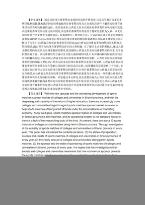 山西省太原市高校体育赛事赞助现状分析与调查.doc