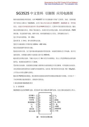 SG3525,IR2110中文资料+引脚图+应用电路图.pdf