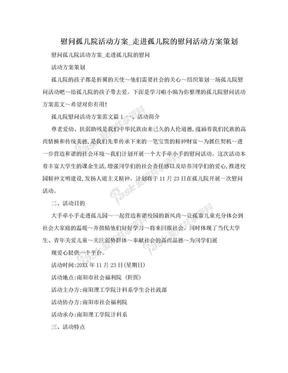 慰问孤儿院活动方案_走进孤儿院的慰问活动方案策划.doc