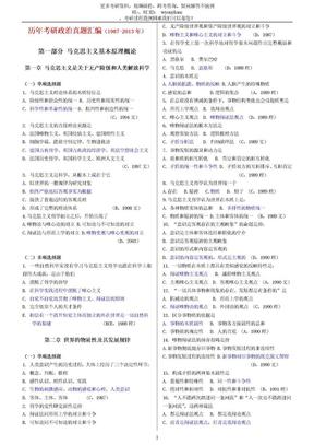 最新1987-2013年历年考研政治真题解析汇编.doc