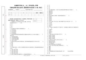 微机原理与接口技术考试试题及答案.doc