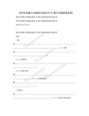 贵州有线数字电视项目建议书(IP数字电视前端系统).doc