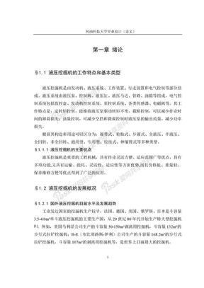 液压挖掘机--毕业设计全套-本科张勇论文 1正文(7).doc