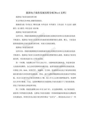 我国电子商务发展历程分析[Word文档].doc