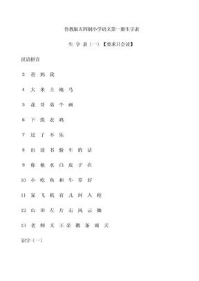 鲁教版五四制小学语文一年级上下册生字表.doc