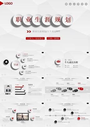职业规划PPT模板-08