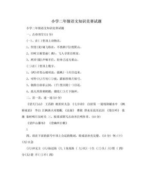 小学二年级语文知识竞赛试题 .doc