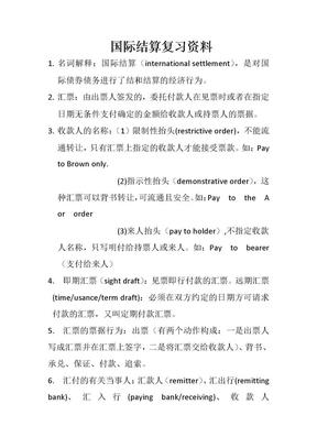国际结算复习资料.doc