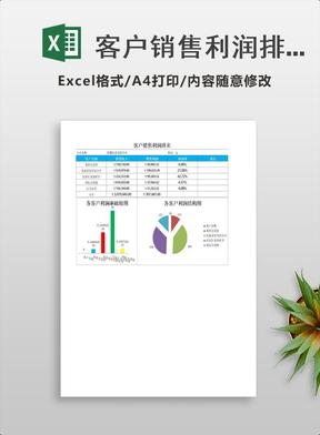 客户销售利润排名.xlsx