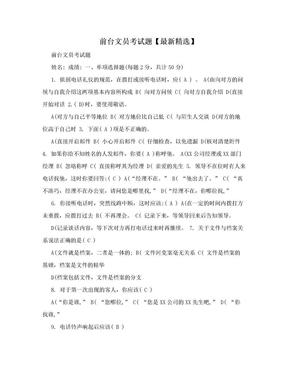 前台文员考试题【最新精选】.doc