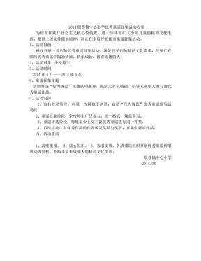 中心小学优秀童谣征集活动方案.doc