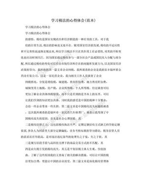 学习税法的心得体会(范本).doc