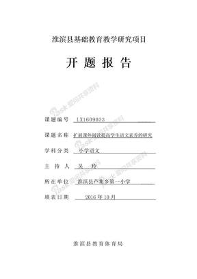 扩展课外阅读提高学生语文素养的研究-课题开题报告书.docx