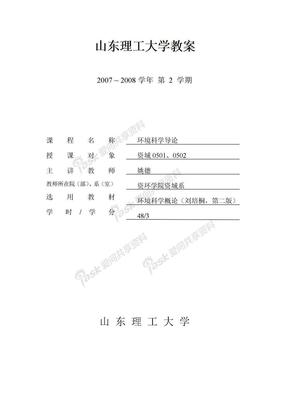 环境科学导论教案.doc