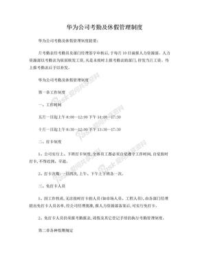 华为公司考勤及休假管理制度.doc