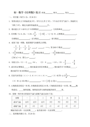 初一数学《有理数》练习.doc
