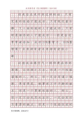 楷体字帖  可打印.doc