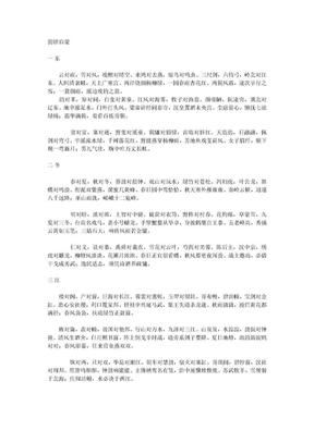 韵律启蒙.doc