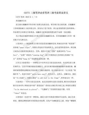 CATTI三级笔译必看笔译三级考前黄金讲义.doc