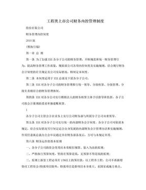 工程类上市公司财务内控管理制度.doc