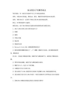 朱玉贤分子生物学重点.doc