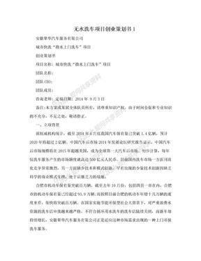 无水洗车项目创业策划书1.doc
