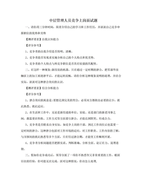 中层管理人员竞争上岗面试题.doc