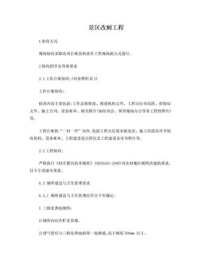 东湖连片村庄环境综合整治项目景区改厕工程验收.doc