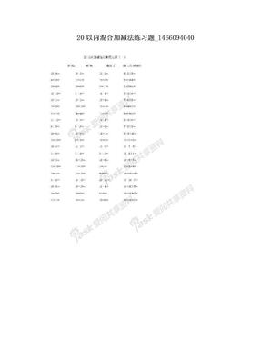 20以内混合加减法练习题_1466094040.doc