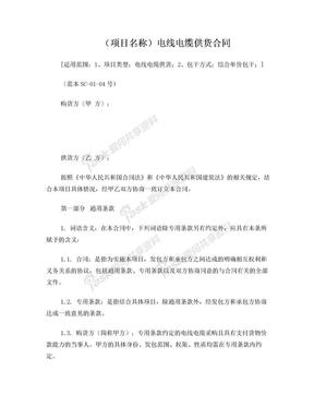 电线电缆供货合同范本.doc