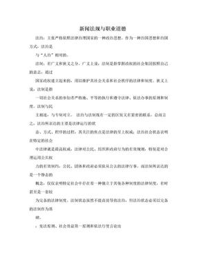 新闻法规与职业道德.doc
