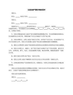 公证处房产委托书格式范本.docx