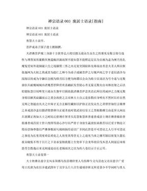 禅宗语录003 庞居士语录[指南].doc