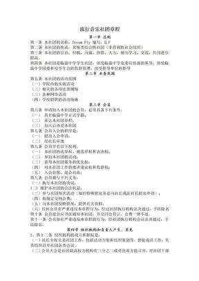 流行音乐社团章程.doc