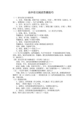 高中语文阅读答题技巧.doc