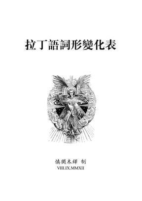 拉丁语词形变化表【第三版】.pdf