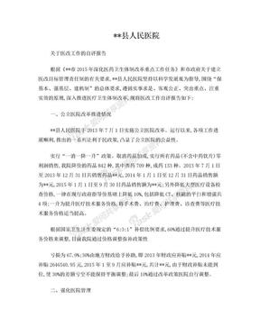 县人民医院关于医改工作的自评报告(1).doc
